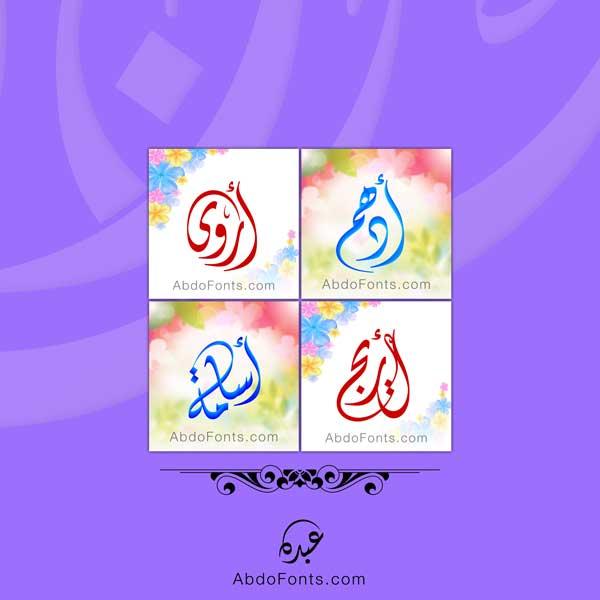 شعار-اسم-أدهم-أروى-أريج-أسامة-الخط-الديواني