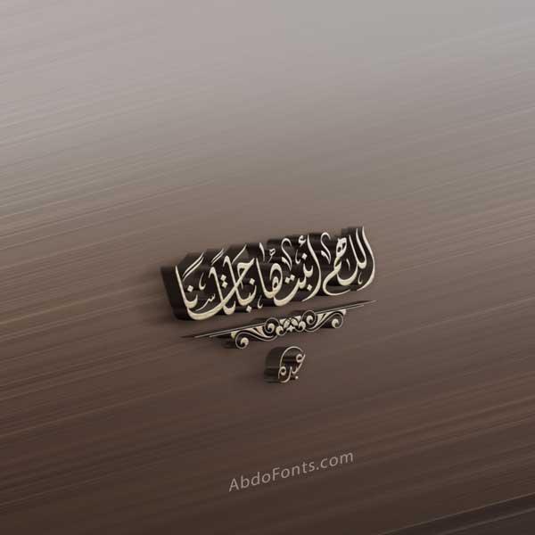اللهم-أنبتها-نباتا-حسنا-الخط-الديواني