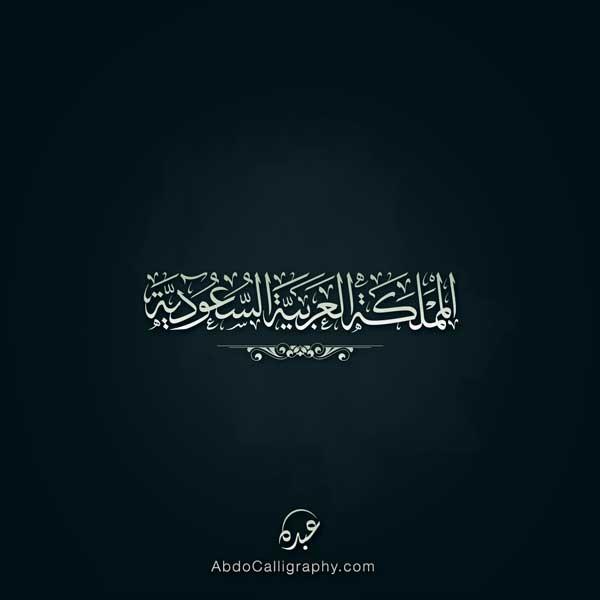 Abdo Calligraphy تصميم شعار اسم المملكة العربية السعودية خط الثلث Abdo Calligraphy
