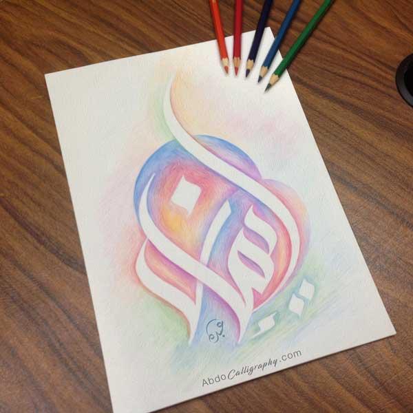 تصميم-اسم-إيمان-الخط-العربي-السنبلي