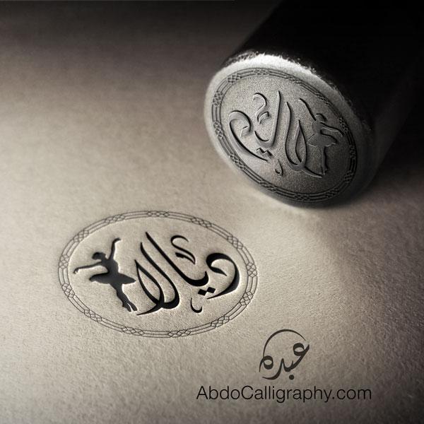 تصميم ختم اسم ديالا الخط العربي الديواني