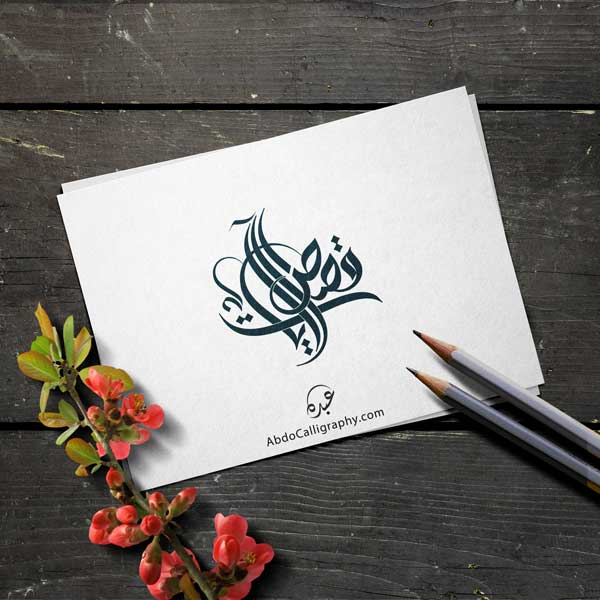 تصميم شعار اسم- قصص الآيات الخط السنبلي