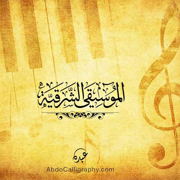 تصميم شعار الموسيقى الشرقية الخط العربي الثلث