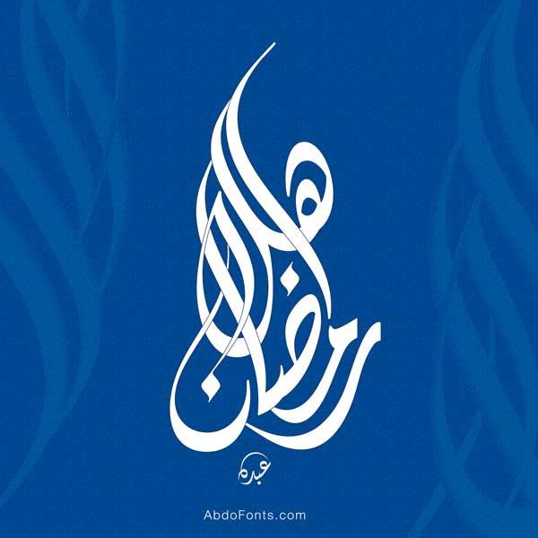 تصميم-شعار-أهلا-رمضان-الخط-العربي-الديواني