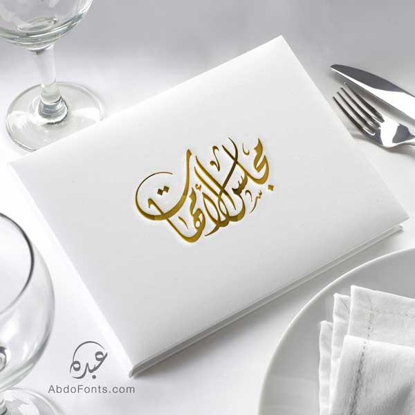 تصميم شعار اسم مجلس الأمهات الخط العربي الديواني