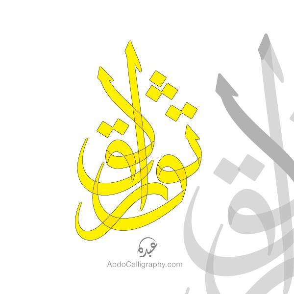 تكوين حروف الخط العربي الثلث