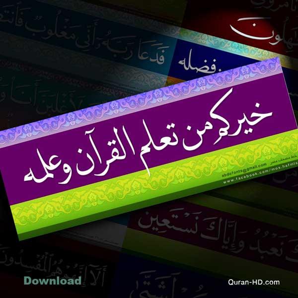 خيركم-من-تعلم-القرآن-وعلمه-غلاف-فيسبوك