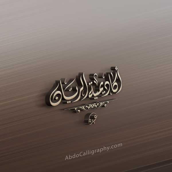 شعار-أكاديمية-الريان-الخط-العربي-الديواني