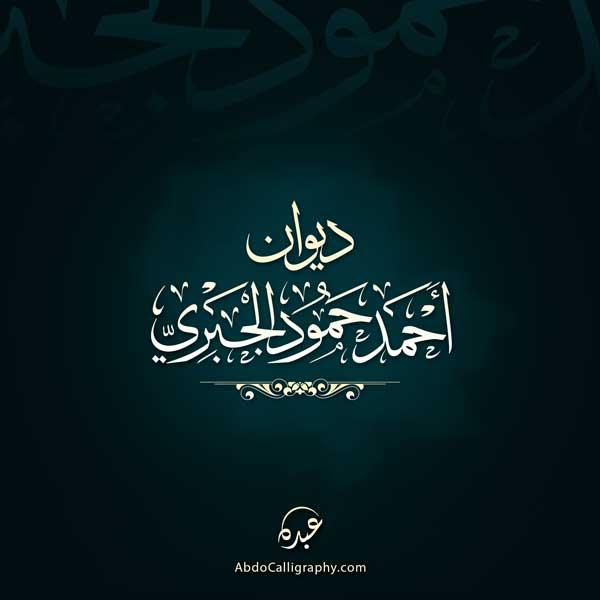شعار-اسم-أحمد-حمود-الجبري-الخط-العربي-الثلث