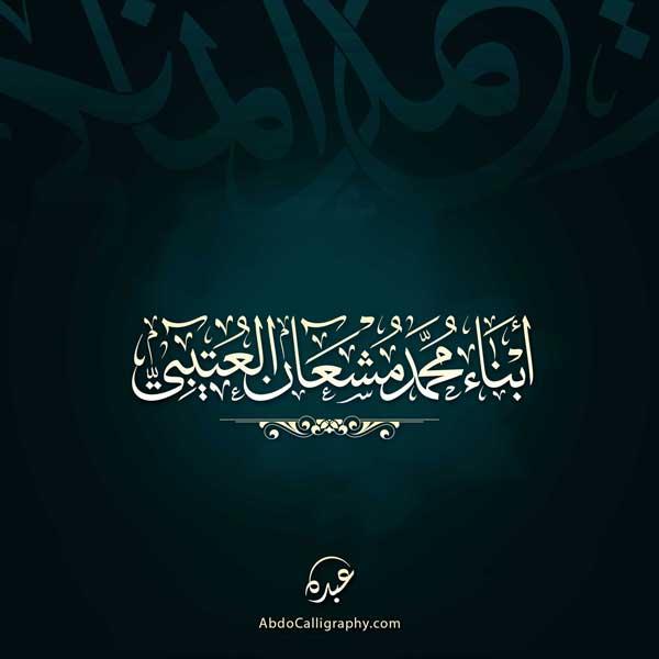 شعار أبناء محمد مشعان العتيبي الخط العربي الثلث