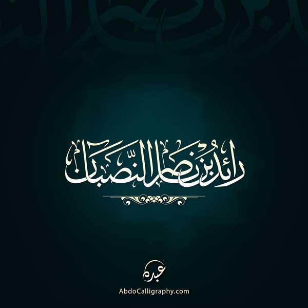 شعار رائد ناصر النصبان الخط العربي الثلث