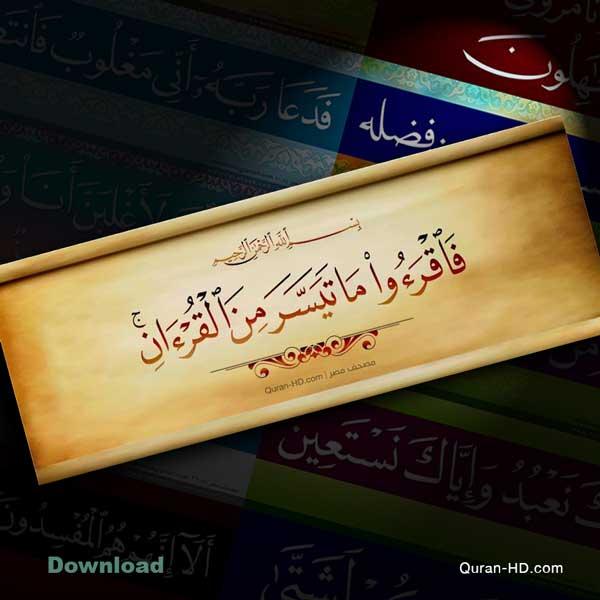 فاقرءوا-ما-تيسر-من-القرآن-غلاف-فيسبوك