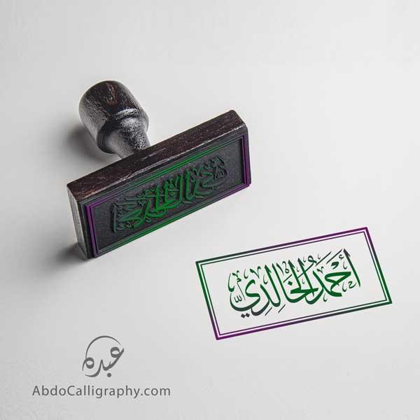 تصميم-ختم-أحمد-الخالدي-خط-الثلث