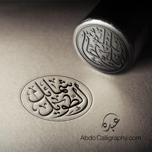 تصميم-ختم-اسم-شمائل-الطويل-الخط-العربي-الثلث