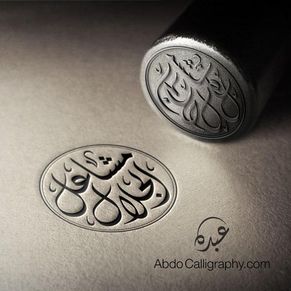 تصميم ختم اسم مشاعل الجلال الخط العربي الديواني