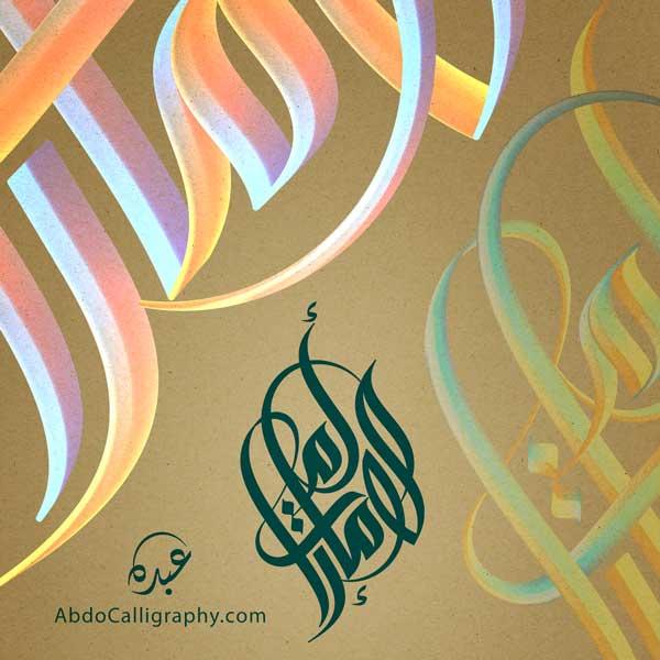 تصميم-شعار-أم-اللإمارات-الخط-العربي-السنبلي
