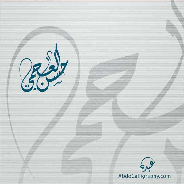تصميم شعار اسم حسن العجمي الخط العربي الديواني