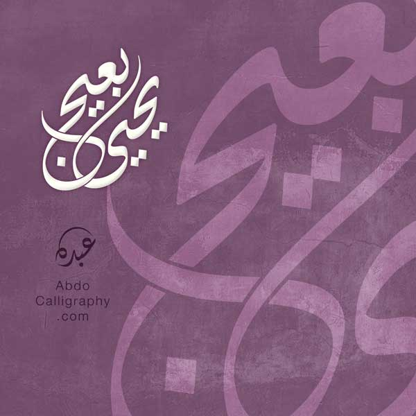 تصميم شعار اسم يحيى بعيج الخط العربي الديواني