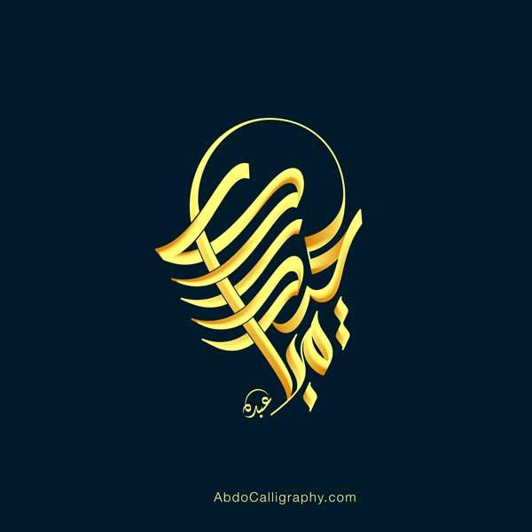 تصميم شعار عيد مبارك الخط العربي السنبلي