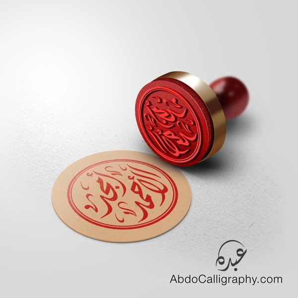 ختم-اسم-أمجد-الأحمد-الخط-العربي-الديواني