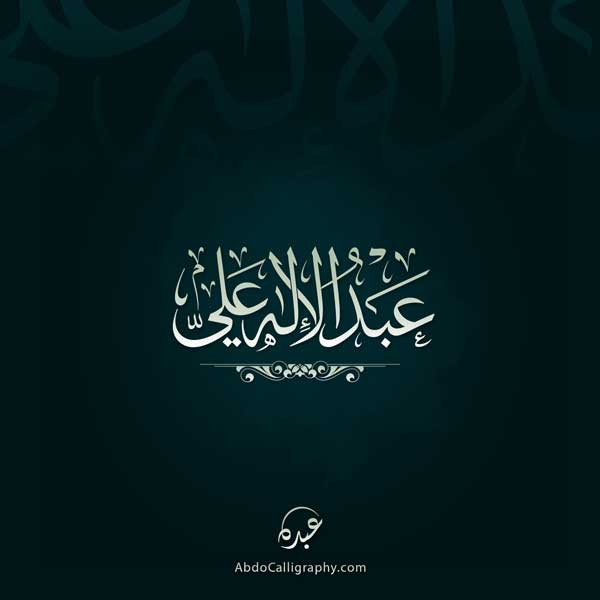 شعار-اسم-عبدالإله-علي-الخط-العربي-الثلث