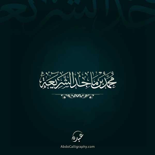 شعار اسم محمد ماجد الشريعة الخط العربي الثلث