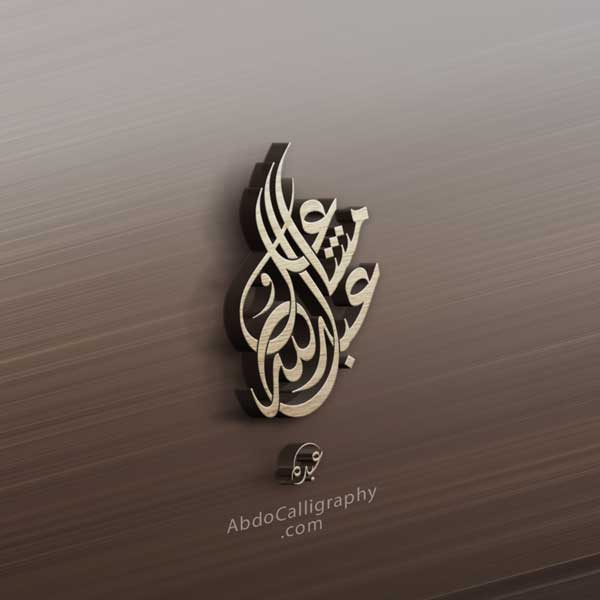 شعار اسم مشاعل عبدالله الخط العربي الديواني