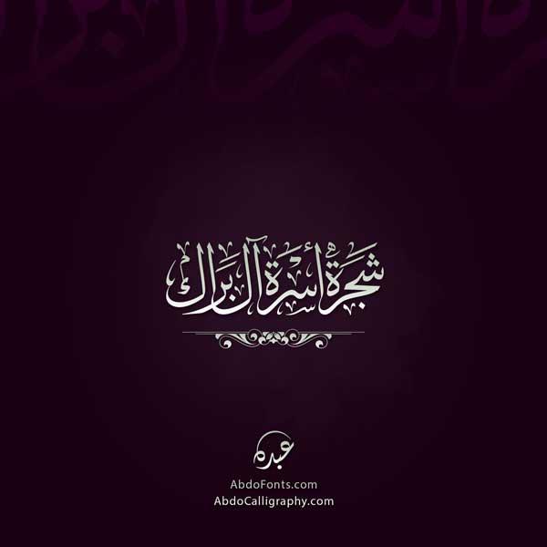 شعار-شجرة-أسرة-آل-براك-الخط-العربي-الثلث