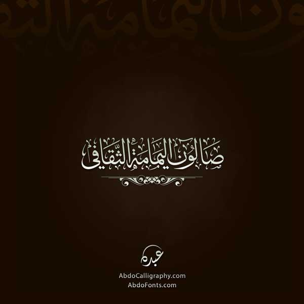 شعار صالون اليمامة الثقافي الخط العربي الثلث