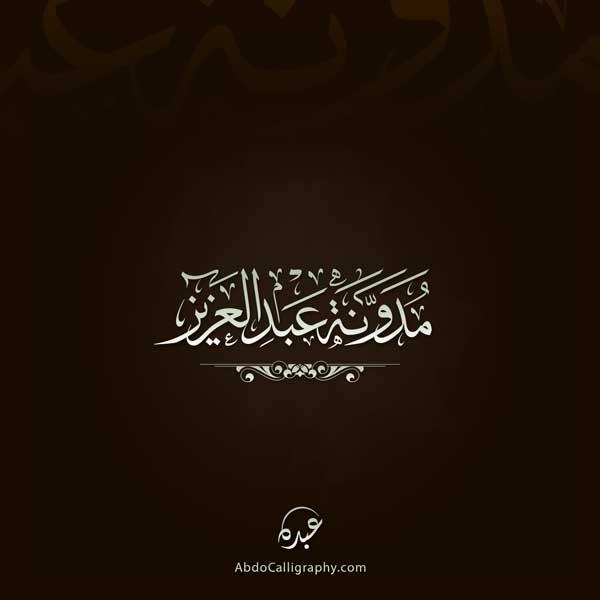 شعار مدونة عبدالعزيز الخط العربي الثلث