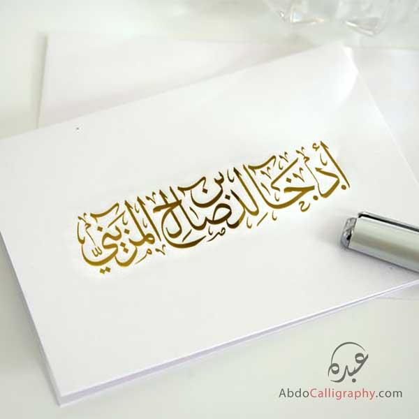 اسم خالد صالح المزيني الخط العربي الثلث