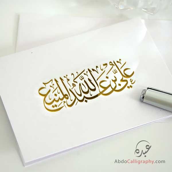 اسم علي عبدالله المنيع الخط العربي الثلث