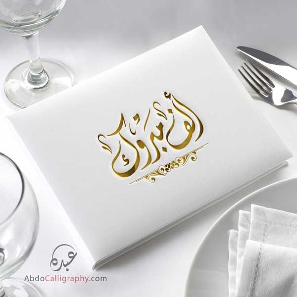 تصميم-شعار-ألف-مبروك-الخط-العربي-الديواني