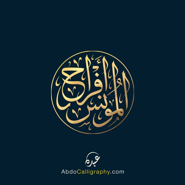 تصميم-شعار-اسم-أفراح-المونس-الخط-العربي-الثلث