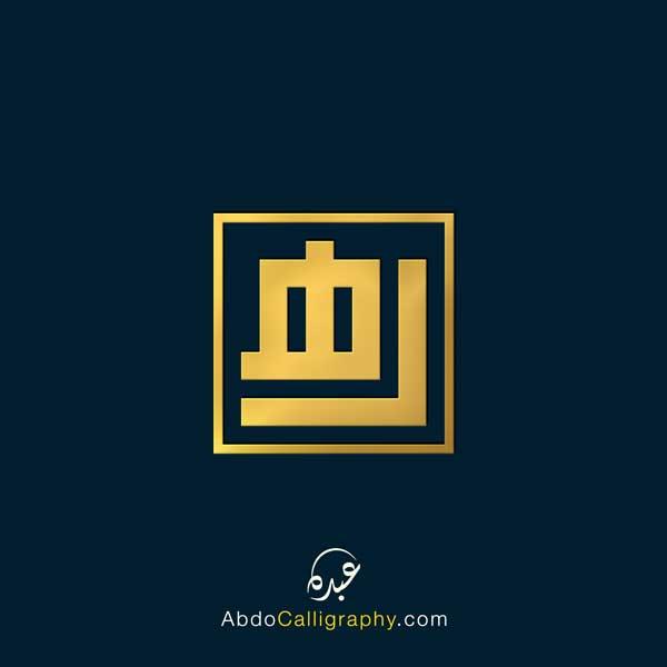 تصميم شعار حرف راء هاء الخط الكوفي المربع