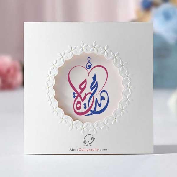 تصميم شعار زواج محمد حياة الخط العربي الديواني