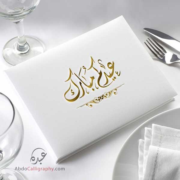 تصميم شعار عيدكم مبارك الخط العربي الديواني