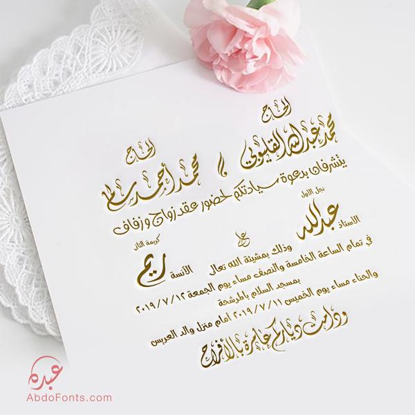 تصميم كارت فرح عبدالله ريم الخط العربي الديواني
