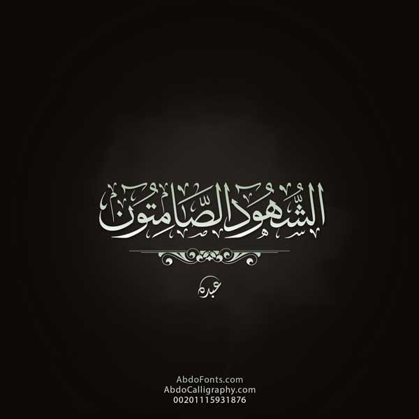شعار اسم الشهود الصامتون الخط العربي الثلث