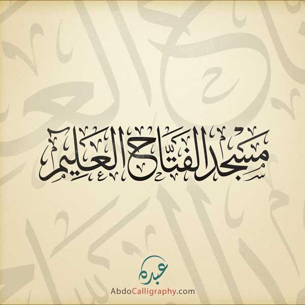 شعار اسم مسجد الفتاح العليم خط الثلث