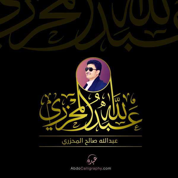 شعار عبدالله المحزري الخط العربي الثلث