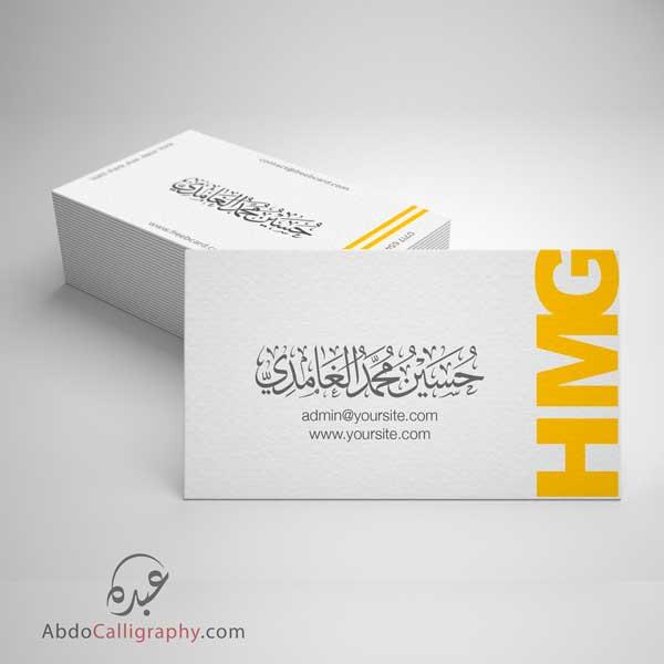 كارت حسين محمد الغامدي الخط العربي الثلث