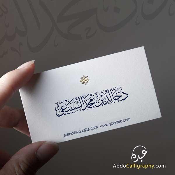 كارت خالد محمد السبيعي الخط العربي الثلث