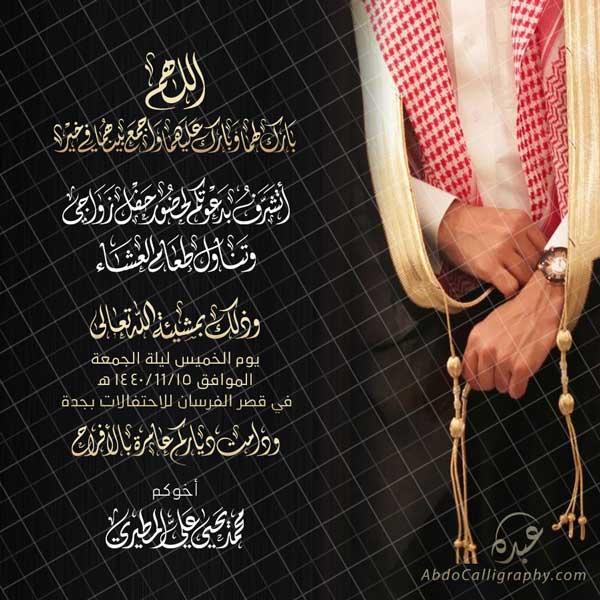 كارت فرح واتس محمد المطيري الخط العربي الديواني