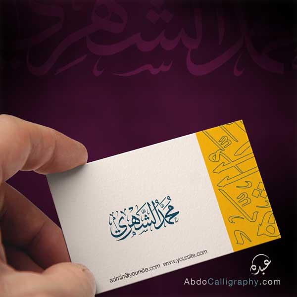 كارت محمد الشهري الخط العربي الثلث