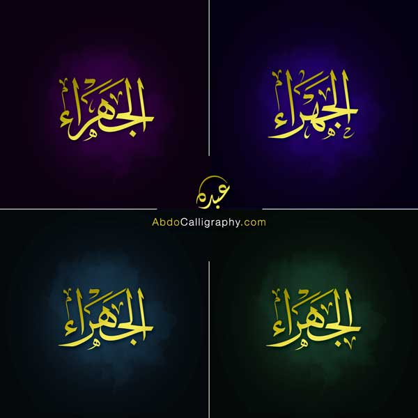 تصميم شعار اسم الجهراء الخط العربي الثلث