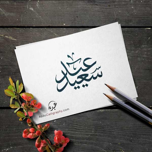 تصميم شعار عيد سعيد الخط العربي الثلث