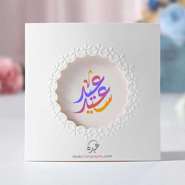 تصميم شعار عيد سعيد الخط العربي الديواني