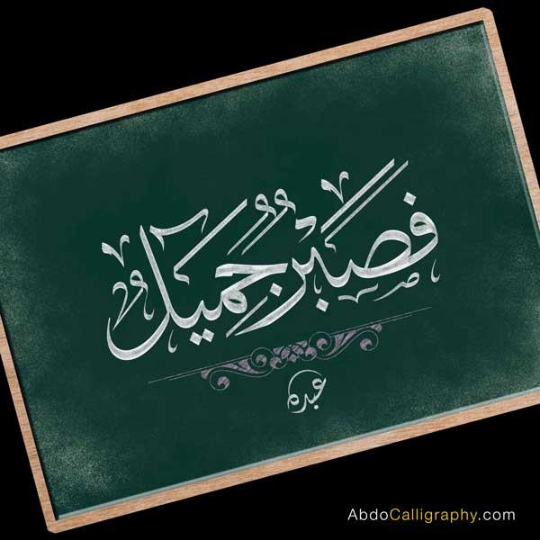 تصميم فصبر جميل الخط العربي الثلث