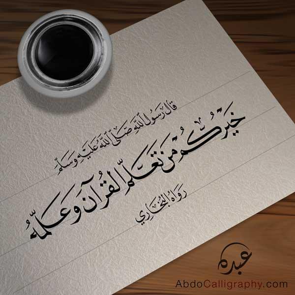خيركم من تعلم القرآن وعلمه خط النسخ abdocalligraphy.com